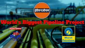 Hindustan Petroleum Corporation Limited, Indian Oil Corporation, Bharat Petroleum Corporation, HPCL, BPCL, Indian Oil, Joint Venture For LPG Pipeline, LPG Pipeline Project From Kandla Gorakhpur, 757 Km LPG Pipeline, Gujarat, Madhya Pradesh, Uttar Pradesh, Pipeline Project, Biggest Pipleine Project, Indian energy needs, indian energy demands